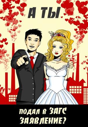 Совет 1: Как быстро зарегистрировать брак