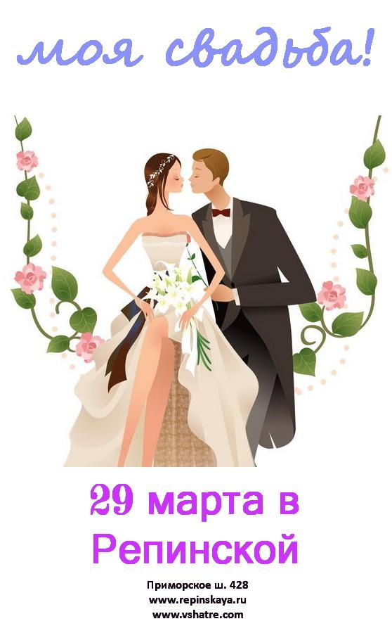 Выставка Моя свадьба