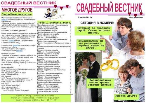 Газета на годовщину свадьбу своими руками 76