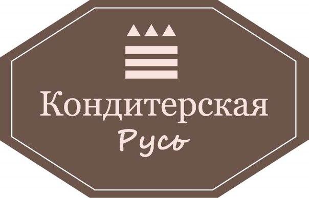 Кондитерская Русь