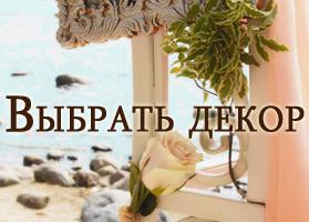 Выбрать свадебный декор