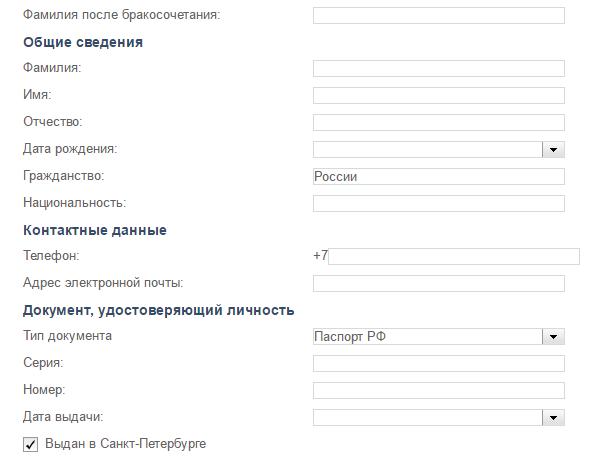Электронная регистрация молодожёнов